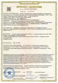 sertifikat_na_aersist_do_08.03.2021_stranica_1