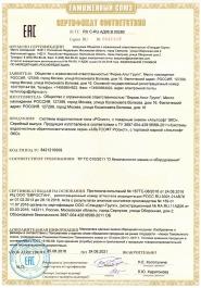 sertifikatrosist